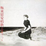 戸川純ユニット / 極東慰安唱歌(廃盤)