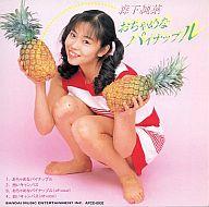 森下純菜 / おちゃめなパイナップル(限定盤)(廃盤)