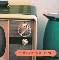 ザ・カスタネッツ / リビング(廃盤)