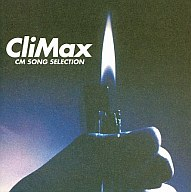 CMソング / CliMax CM SONG SELECTION