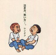 ケイタク / 泣き方、笑い方…。