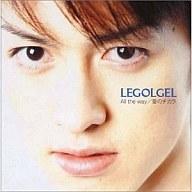 LEGOLGEL(ルゴルジ / Alltheway/愛のチ