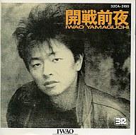 山口 岩男         /開戦前夜