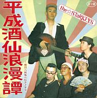 the☆STaRKEYS /平成酒仙浪漫譚ー明日ハ何処ヘ行