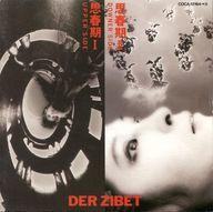 Der Zibet / 思春期I&II~UPPER SIDE~DOWNER SIDE~