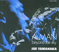 ジョー山中 / MAN beyond the sky,A