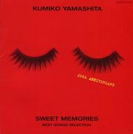 山下久美子 / 20th ANNIVERSARY SWEET MEMORIES~BEST SONGS SELECTI