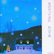 松山千春 / 冬がやってきた