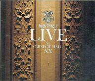 加藤登紀子 / 加藤登紀子Live atカーネギー・ホール  、N.Y.(廃盤)