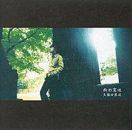 久保田 洋司       /雨の窓辺/Cotswolds