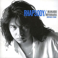 宮原学 / RHAPSODY(廃盤)