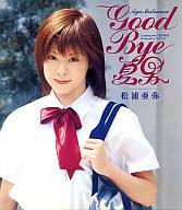 松浦亜弥 / GOOD BYE 夏男(限定盤)