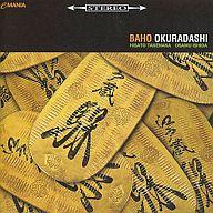 BAHO / OKURADASHI(廃盤)