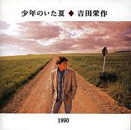 吉田栄作 / 少年のいた夏