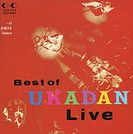 憂歌団 / BEST OF UKADAN LIVE