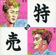 風見慎吾 / 特売(廃盤)