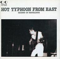 泉谷しげる / HOT TYPHOON FROM EAST ~SHIGERU IN TROUBADOUR~(廃盤)