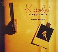 柴田恭兵 / KYOHEI EXCELLENCE(廃盤)
