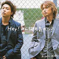 KinKi Kids/Hey!みんな元気かい?