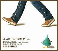 エスカーゴ / 空想ゲーム