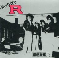 横浜銀蝿 / ぶっちぎりReverse