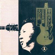 寺内タケシとブルージーンズ / 日本民謡大百科1(廃盤)