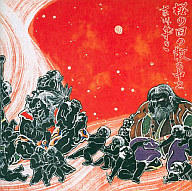 友川かずき / 桜の国の散る中を(廃盤)