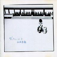 西岡恭蔵 / ディランにて(廃盤)