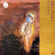 友川かずき / 海静か魂は病み(廃盤)