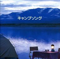 合唱 / ベスト・セレクト・ライブラリー2003 決定版!キャンプ・ソング
