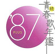 オムニバス / 続・青春歌年鑑 '87 PLUS