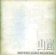 山嵐 / 1997-2001 SINGLE COLLECTION
