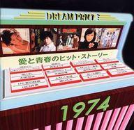 オムニバス / DREAM PRICE 1500/愛と青春のヒット・ストーリー 1974