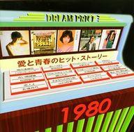 オムニバス / DREAM PRICE 1500/愛と青春のヒット・ストーリー 1980