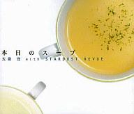 大泉洋 with STARDUST REVUE / 本日のスープ[全国流通盤]