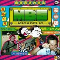 マイカデリック / M.B.5~マイカデリック裏面攻略法~