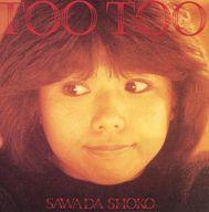 沢田聖子 / Too Too(廃盤)