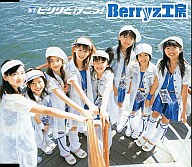 Berryz工房 / ピリリと行こう!