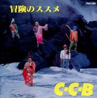 C-C-B / 冒険のススメ Plus