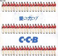 C-C-B / 愛の力コブ -Plus-(廃盤)