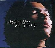 ユキ リョウイチ / So Wind Blow
