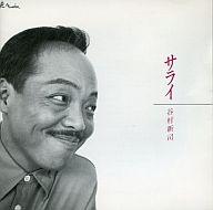 谷村 新司        /サライ