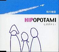 ヒポポタミ / 飛行機雲