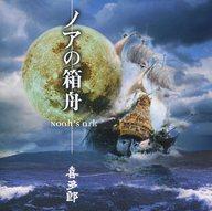 喜多郎 / ノアの箱舟(廃盤)