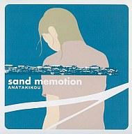 ANATAKIKOU   /Sandmemotion