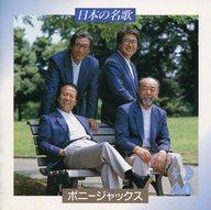 ボニージャックス / 日本の名歌(廃盤)
