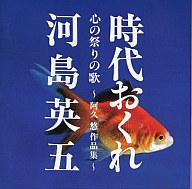 河島英五 / 心の祭りの歌-阿久悠作品集-/時代おくれ(廃盤)