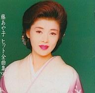 藤あや子 / 藤あや子ヒット全曲集'95(廃盤)