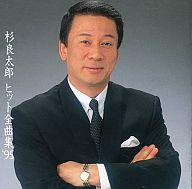 杉良太郎 / 杉良太郎ヒット全曲集'95(廃盤)