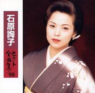 石原詢子 / ヒット全曲集'98